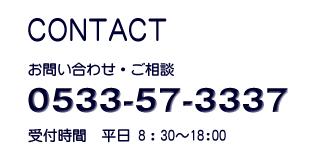 お問い合わせ・ご相談0533-57-3337