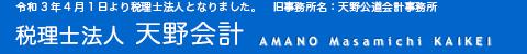 天野公道会計事務所